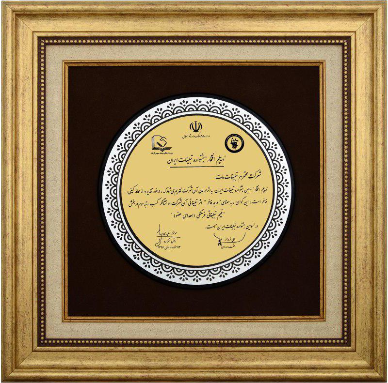 رتبه سوم ( دیپلم افتخار ) (ملل: اهدای عضو )