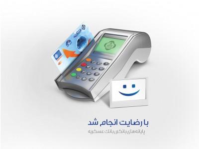 موسسه مالی اعتباری عسکریه